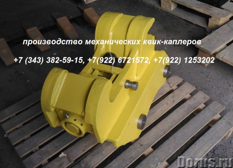 Быстросъем для Jcb js 145W 220LC 205LC купить в Москве - Запчасти и аксессуары - У нас вы можете куп..., фото 4