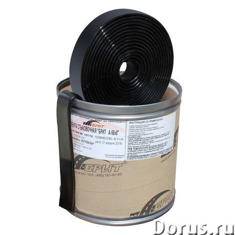 Лента битумно-полимерная 50х8 - Материалы для строительства - Лента битумно-полимерная 50х8 использу..., фото 1