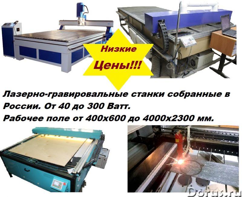 Лазерные и фрезерные станки от производителя любых размеров. Дешево - Промышленное оборудование - Пр..., фото 1