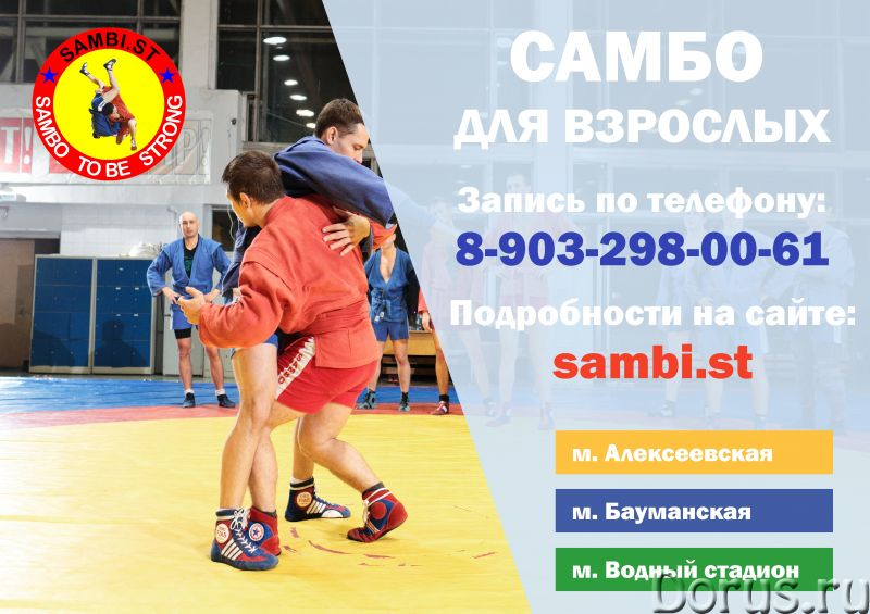 Школа самбо и дзюдо для взрослых. Утром, днем и вечером - Прочее по отдыху и спорту - Школа самбо и..., фото 1