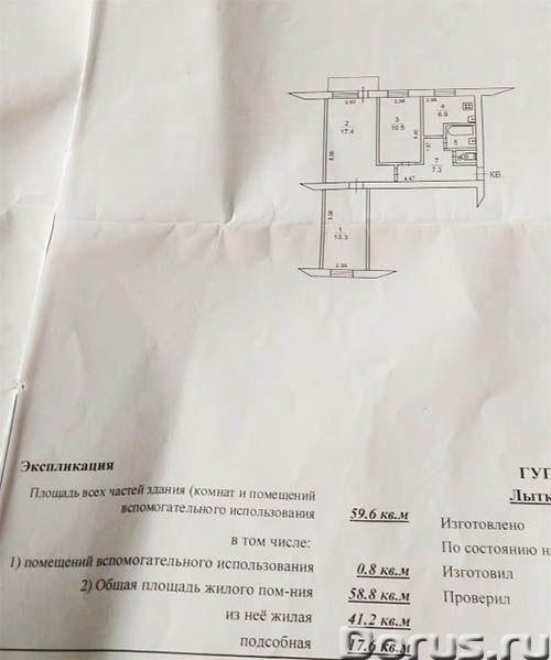 3-к квартира в 15 км от МКАД г. Лыткарино - Покупка и продажа квартир - Продам трех комнатную кварти..., фото 6