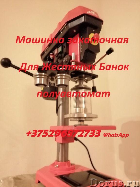 Машина закаточная полуавтоматическая для жестяных банок - Промышленное оборудование - Ручная закаточ..., фото 1