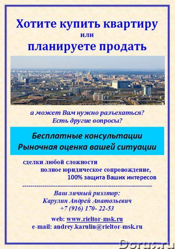Частный риэлтор в Москве, агентство недвижимости, ваш риэлтор - Риэлторские услуги - Я частный риэлт..., фото 2