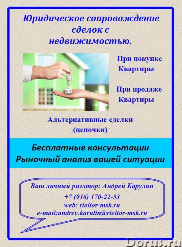 Частный риэлтор в Москве, агентство недвижимости, ваш риэлтор - Риэлторские услуги - Я частный риэлт..., фото 3