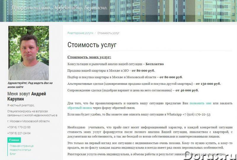 Частный риэлтор в Москве, агентство недвижимости, ваш риэлтор - Риэлторские услуги - Я частный риэлт..., фото 4