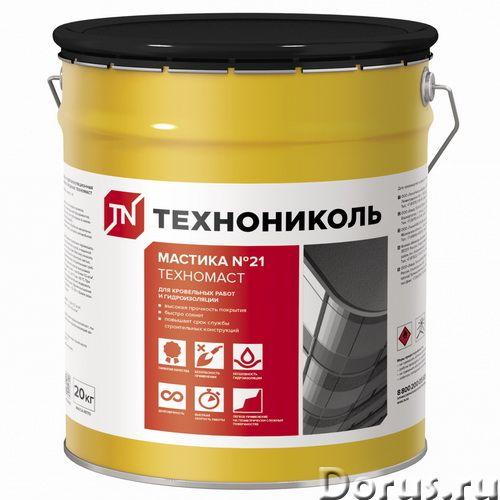 Техномаст - Материалы для строительства - Техномаст – высокоэластичная мастика, предназначенная для..., фото 1