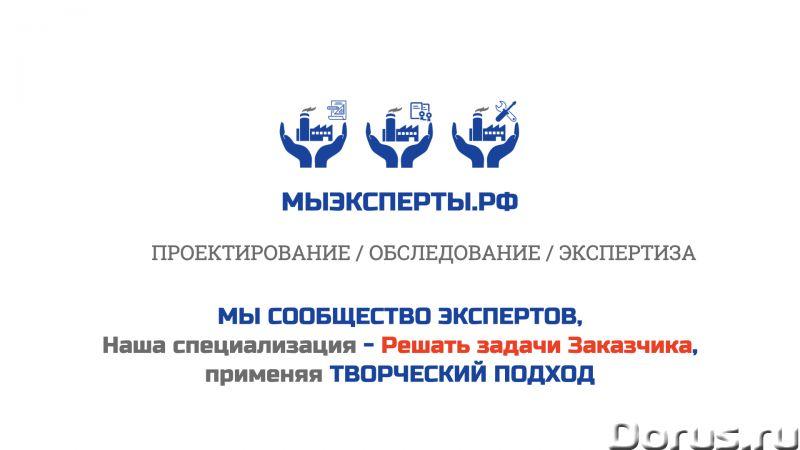 Проектирование, обследования, экспертиза - Прочие услуги - МЫ эксперты в: 1. Обследование промышленн..., фото 2