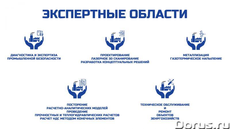 Проектирование, обследования, экспертиза - Прочие услуги - МЫ эксперты в: 1. Обследование промышленн..., фото 5