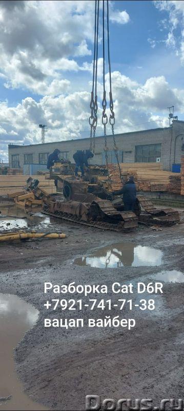 Бульдозер Caterpillar D6R на запчасти и Komatsu D155 A-5 - Запчасти и аксессуары - Разбираю на запча..., фото 1