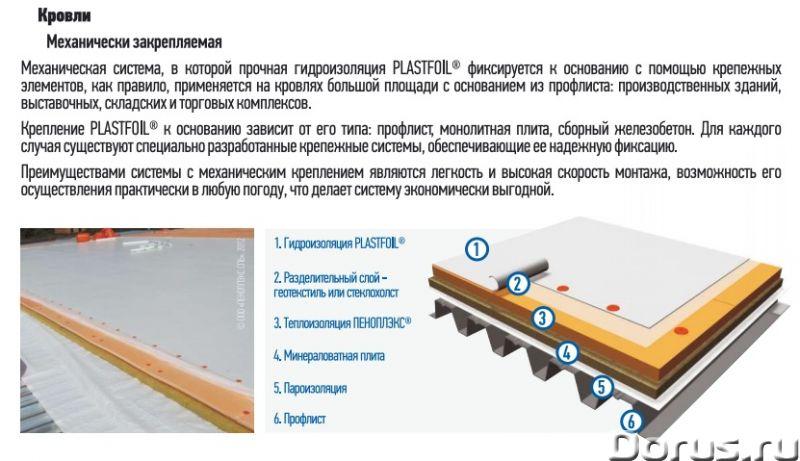 Устройство кровли из ПВХ мембраны - Строительные услуги - Работаем по всей России. Мы работаем с люб..., фото 2