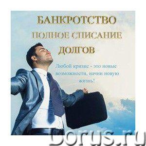 Списание долгов законным способом через процедуру банкротства со 100% гарантией результата - Юридиче..., фото 1