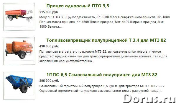 Прицепы для тракторов МТЗ - Сельхоз и спецтехника - Незаменимое оборудование для перевозки грузов. П..., фото 1