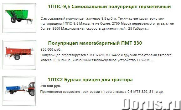 Прицепы для тракторов МТЗ - Сельхоз и спецтехника - Незаменимое оборудование для перевозки грузов. П..., фото 6