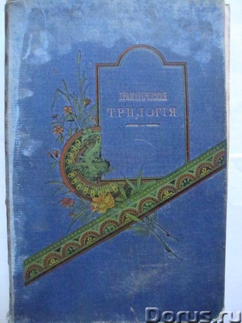 Продажа антикварных книг - Книги и журналы - Мы покупаем и продаем антикварные книги. Формируем част..., фото 1