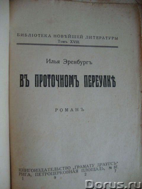 Продажа антикварных книг - Книги и журналы - Мы покупаем и продаем антикварные книги. Формируем част..., фото 3