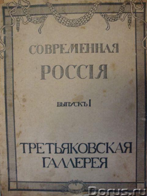 Продажа антикварных книг - Книги и журналы - Мы покупаем и продаем антикварные книги. Формируем част..., фото 4
