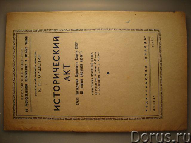 Продажа антикварных книг - Книги и журналы - Мы покупаем и продаем антикварные книги. Формируем част..., фото 8