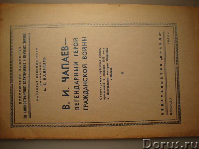 Продажа антикварных книг - Книги и журналы - Мы покупаем и продаем антикварные книги. Формируем част..., фото 9