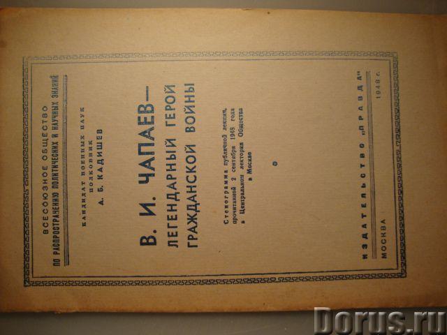 Продажа антикварных книг - Книги и журналы - Мы покупаем и продаем антикварные книги. Формируем част..., фото 10