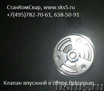 Запчасти к компрессорам BEKOMSAN DALGAKIRAN TAMSAN - Промышленное оборудование - Компрессор Bekomsan..., фото 3