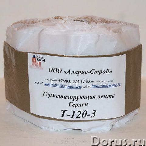 Герлен Т-120-3 - Материалы для строительства - Герметизирующая лента Герлен Т-120-3 обладает шириной..., фото 1