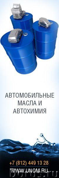Предлагаем дилерство по смазочным материалам - Бизнес предложения - Компания «UNOM» является эксклюз..., фото 2