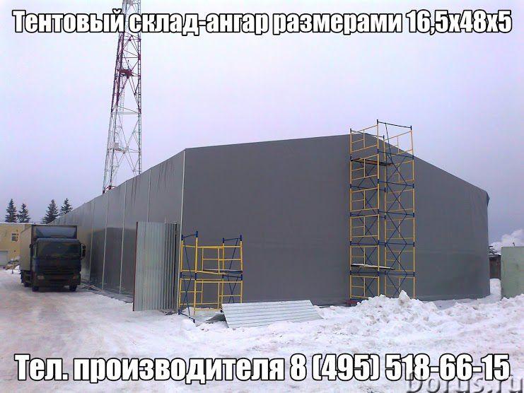 Быстровозводимые здания, ангары, склады - Строительные услуги - Мы производит тентовые конструкции..., фото 5