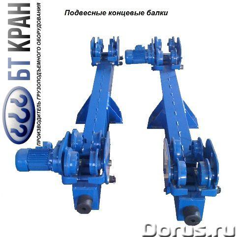 Концевые балки опорные и подвесные (КИТ комплекты) - Промышленное оборудование - Концевые балки осущ..., фото 6