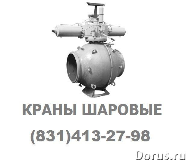 Шаровый кран 11лс(6)762р4 Ду 1200 Ру 8,0 МПа - Промышленное оборудование - Условное обозначение 11лс..., фото 1