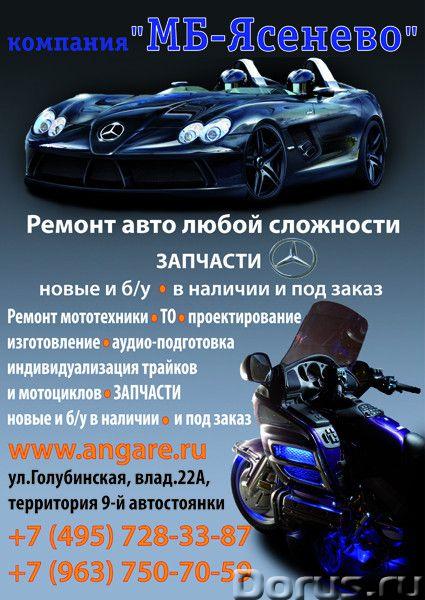Жгут Моторный для Мерседес W124/м104/6 цил - Запчасти и аксессуары - Для Мерседес W124 на 104-ый 6-т..., фото 1