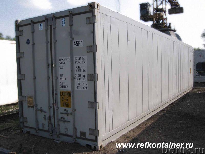 Выкуп рефконтейнеров и рефрижераторных контейнер - Промышленное оборудование - Выкупаем дорого рефко..., фото 1